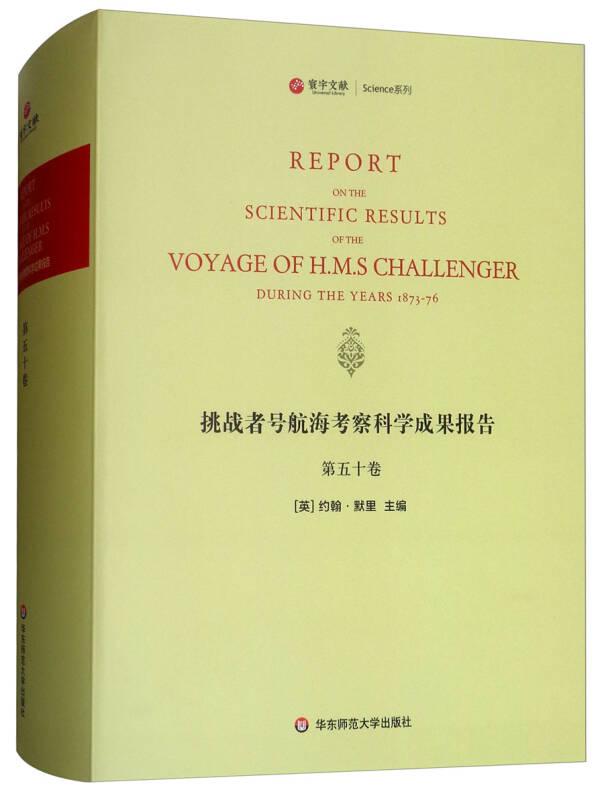 挑战者号航海考察科学成果报告(第50卷 英文版)/寰宇文献Science系列
