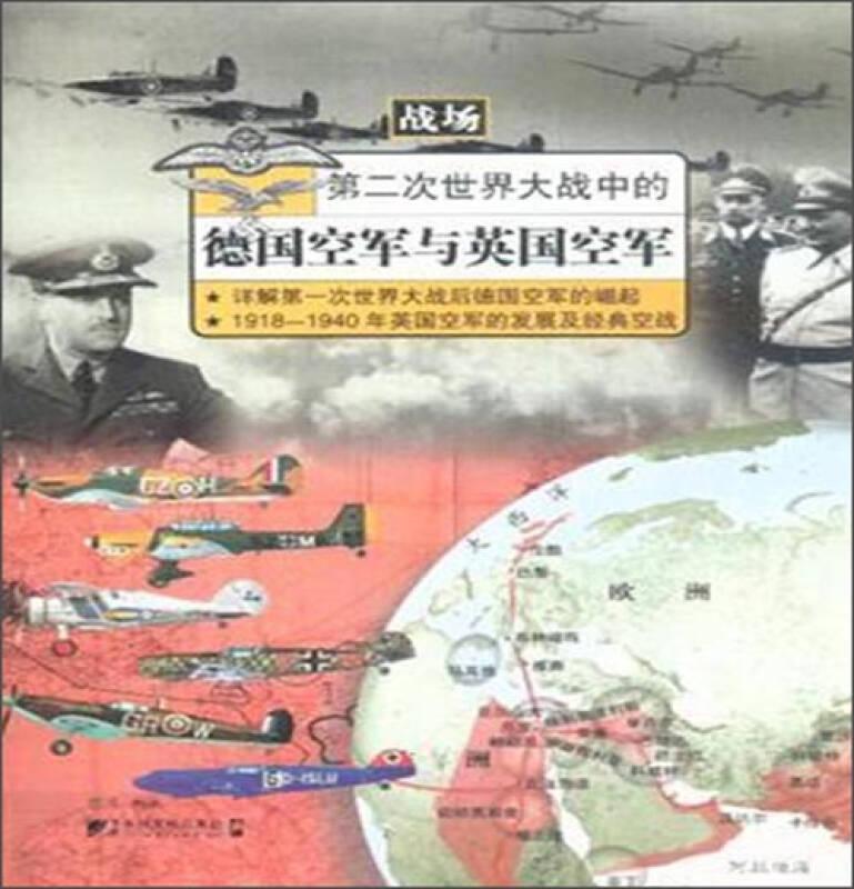 第二次世界大战中的德国空军与英国空军
