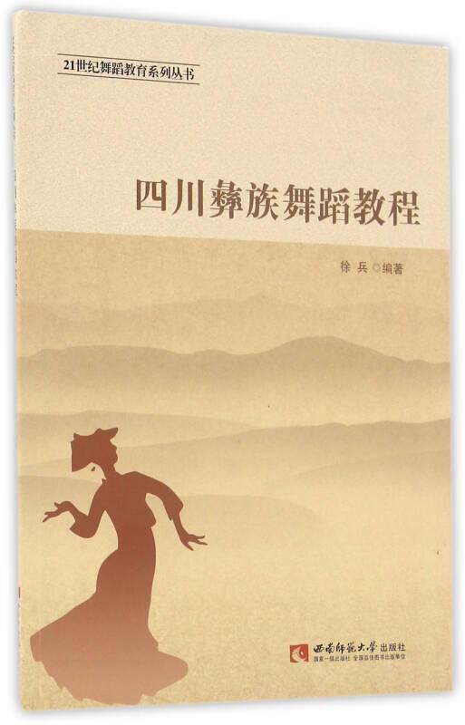 四川彝族舞蹈教程