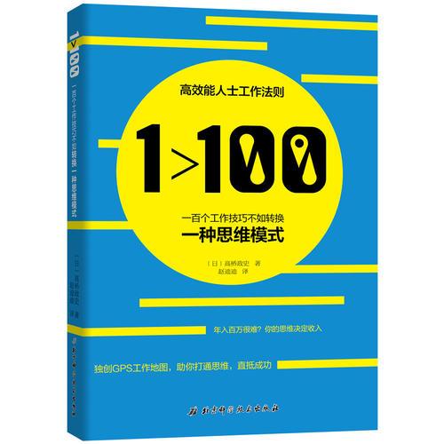 1>100:一百个工作技巧不如转换一种思维模式