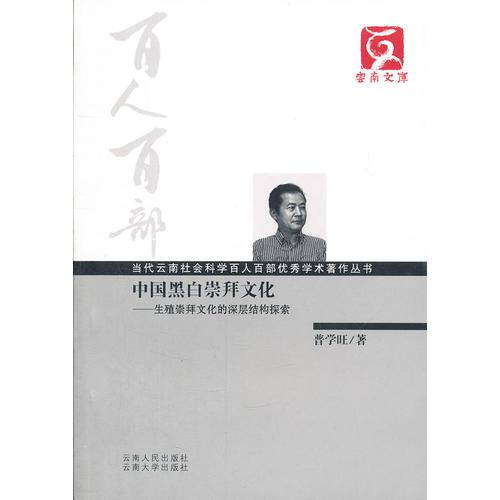 百人百部--中国黑白崇拜文化