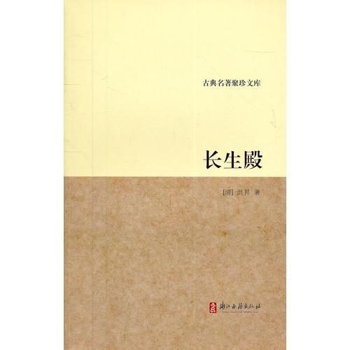 古典聚珍文库:长生殿