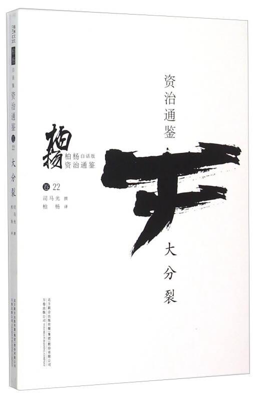 柏杨白话版资治通鉴:大分裂