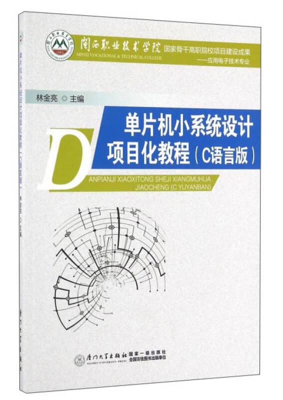 单片机小系统设计项目化教程(C语言版 应用电子技术专业)