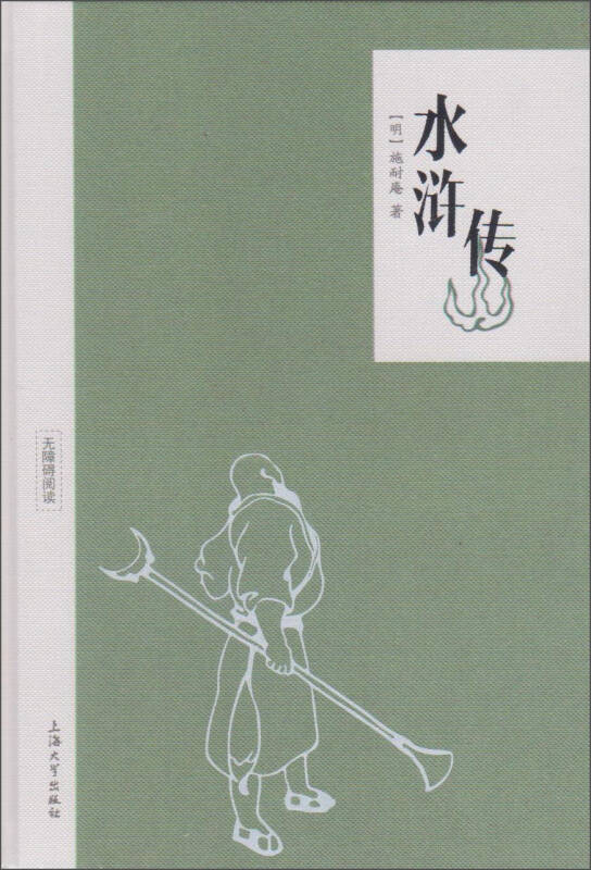 水浒传(无障碍阅读)