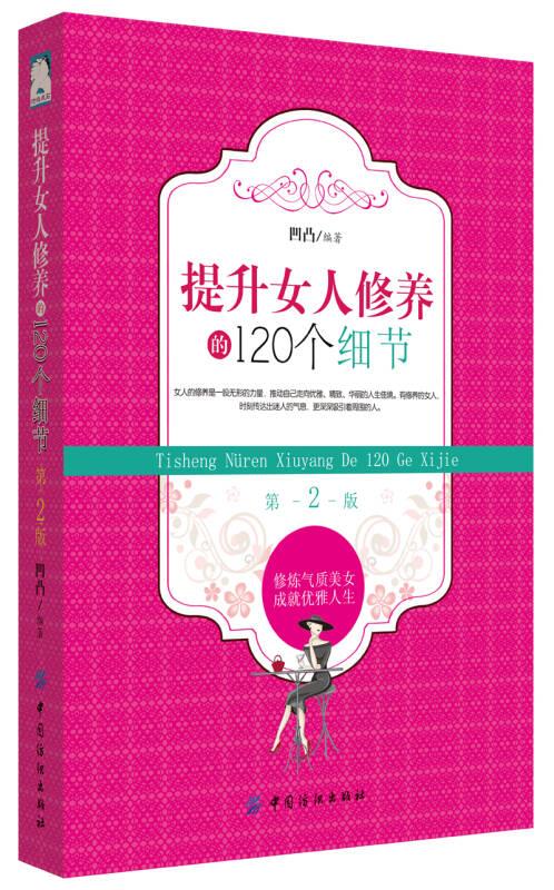 提升女人修养的120个细节(第2版)