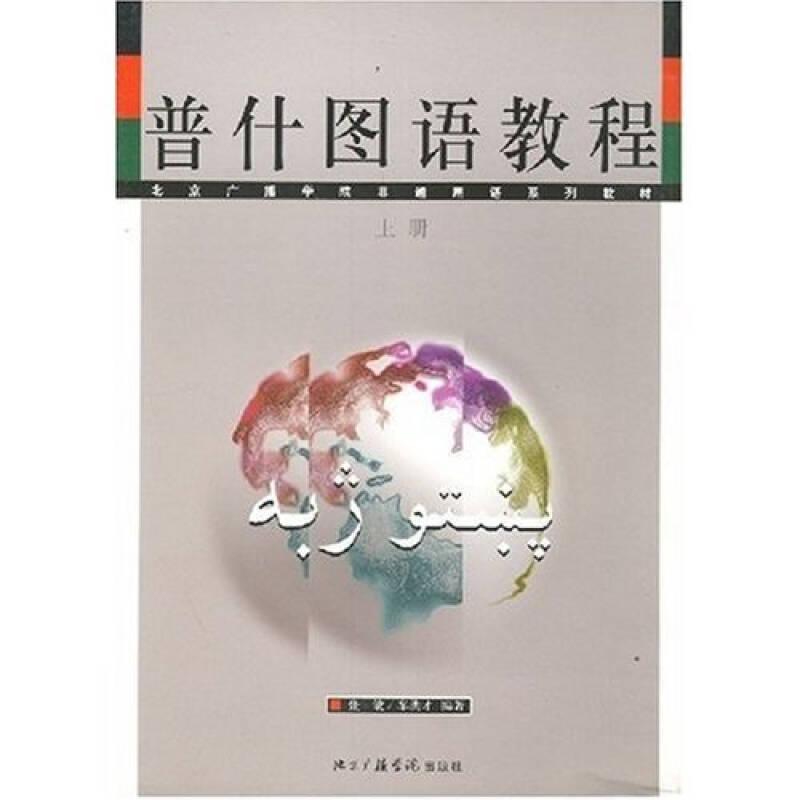 普什图语教程(上下)