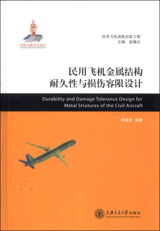 民用飞机金属结构耐久性与损伤容限设计