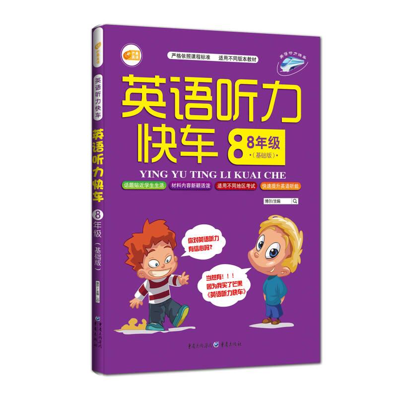 英语听力快车八年级(基础版)