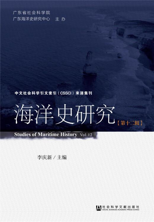 海洋史研究(第十二辑)
