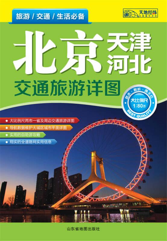北京河北天津交通旅游详图(2014)