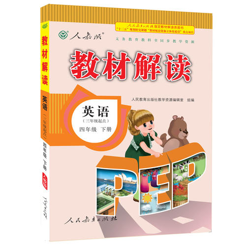 17春 教材解读 小学英语四年级下册(人教版PEP)