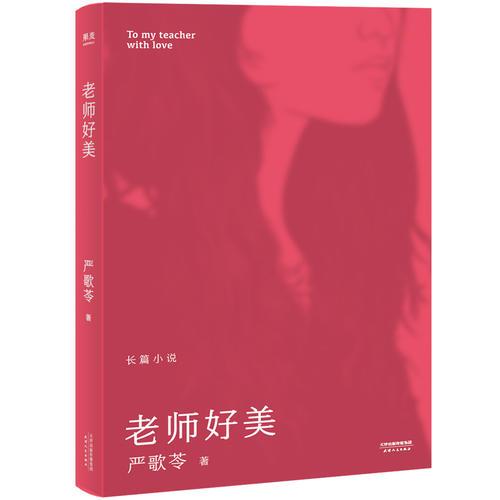 老师好美(严歌苓颇具争议的长篇小说,根据真实校园情杀案改编。一位女班主任与两位少年跨越年龄鸿沟的不伦之恋)