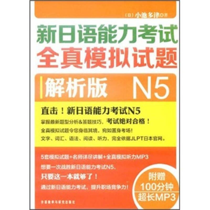 新日语能力考试全真模拟试题N5解析版