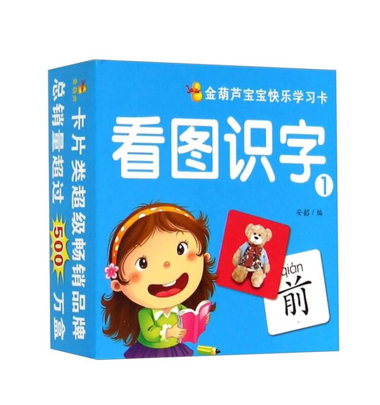 金葫芦宝宝快乐学习卡:看图识字(1)