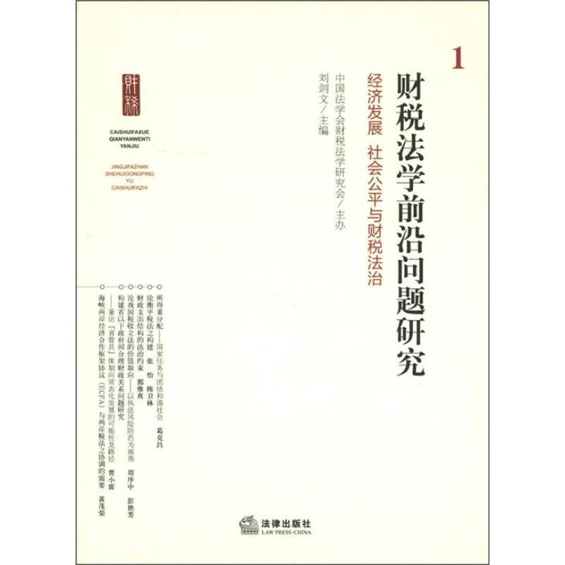 财税法学前沿问题研究:经济发展 社会公平与财税法治
