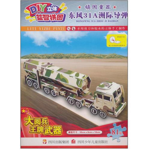 大阅兵王牌武器 东风31A洲际导弹