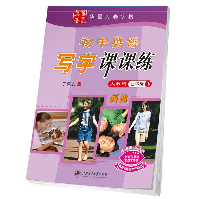 华夏万卷字帖 初中英语写字课课练 人教版 七年级下册(斜体)