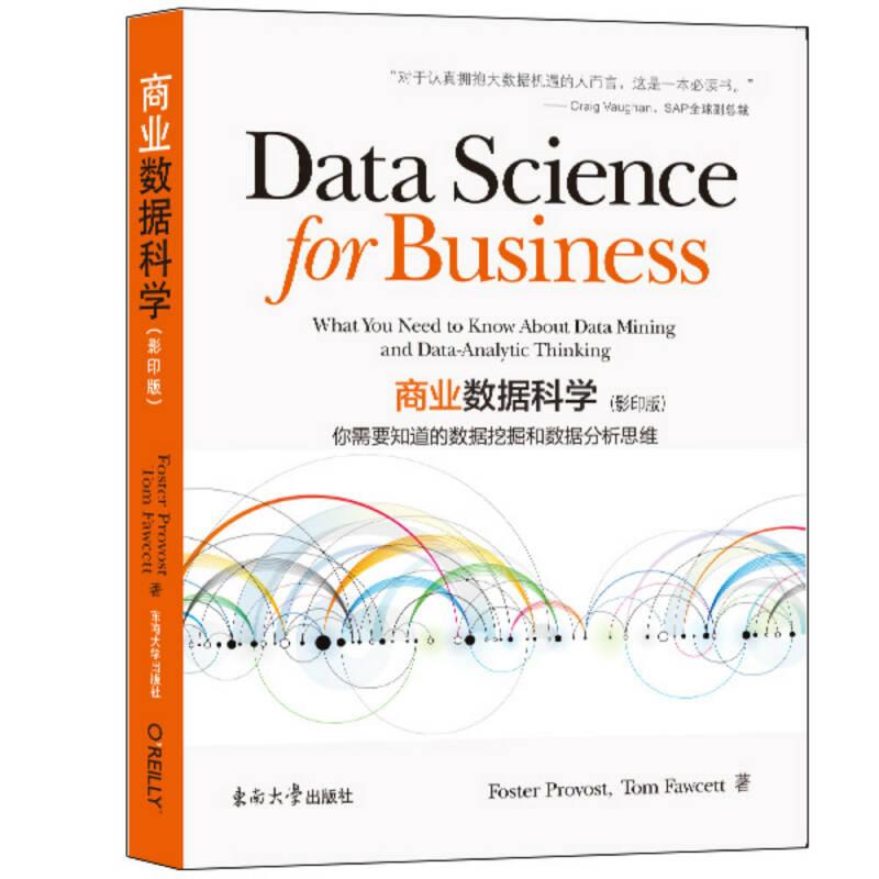 商业数据科学(影印版)