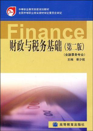 财政与税务基础-(金融事务专业)(第二版)
