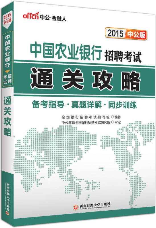 中公版·2015中国农业银行招聘考试:通关攻略