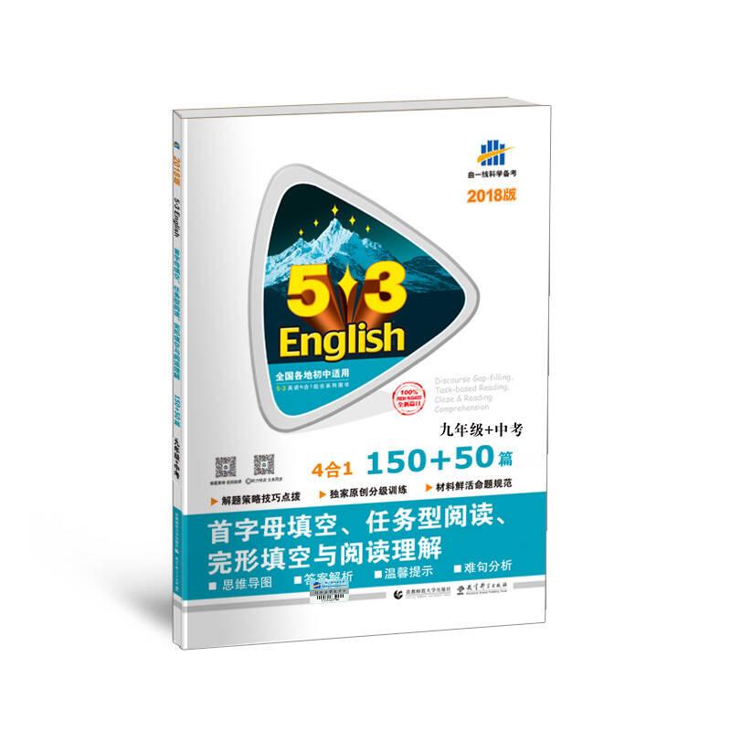 53中考英语N合1组合系列图书 首字母填空+任务型阅读+完形填空与阅读理解150+50篇(九年级+中考 2018)