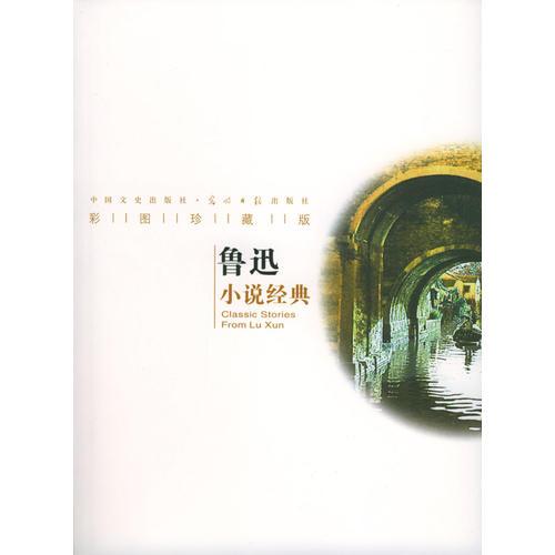 鲁迅小说经典:彩图珍藏版(含CD一张)