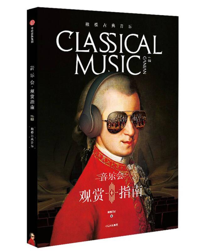 橄榄古典音乐02:音乐会观赏指南