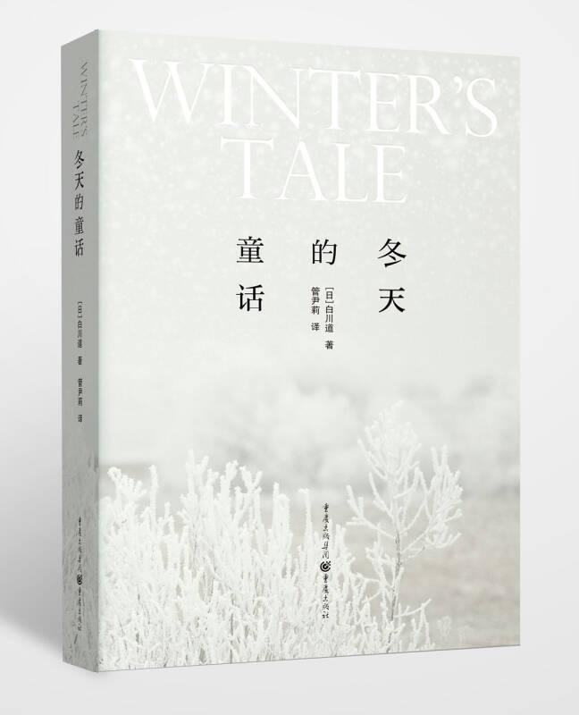 冬天的童话