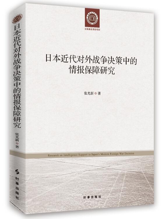 日本近代对外战争决策中的情报保障研究