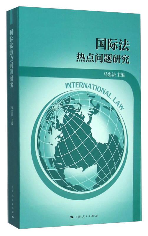 国际法热点问题研究