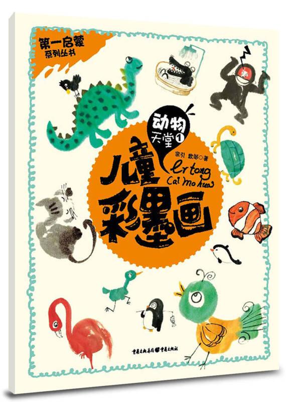 儿童彩墨画:动物天堂1