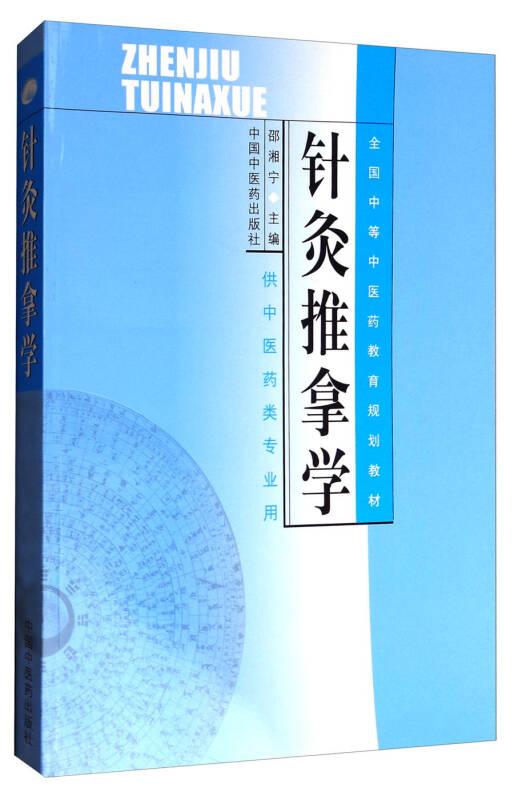 针灸推拿学(供中医药类专业用)/全国中等中医药教育规划教材