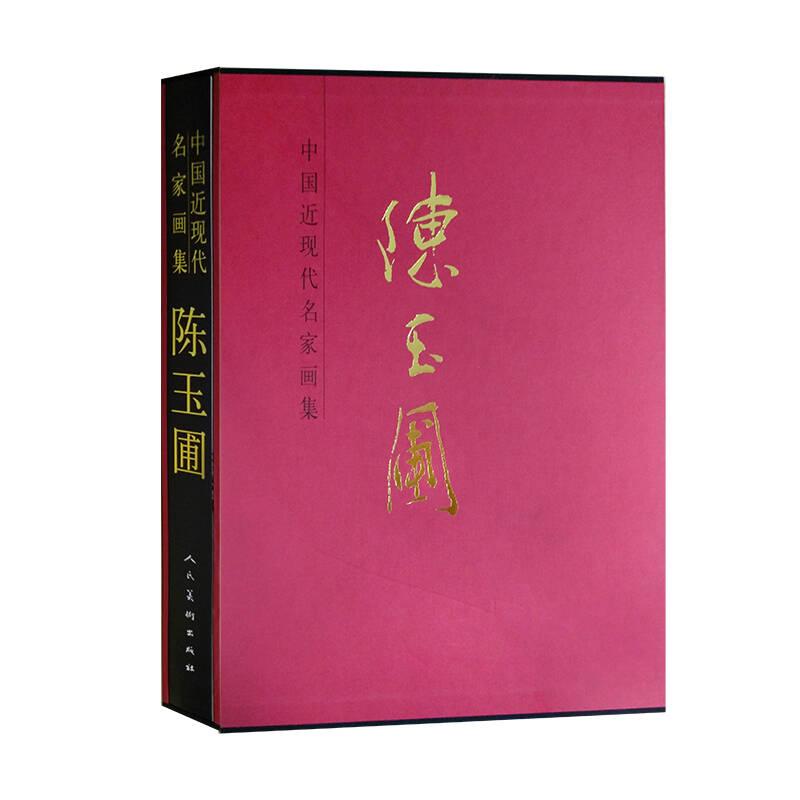 陈玉圃(精装)/中国近现代名家画集