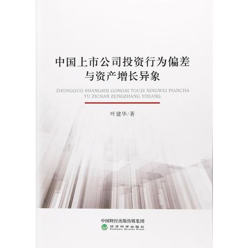 中国上市公司投资行为偏差与资产增长异象