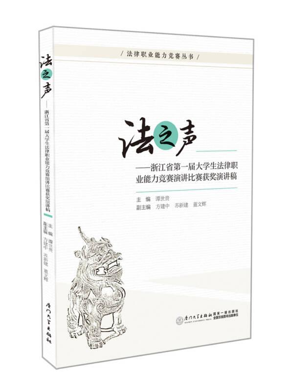 法之声——浙江省第一届大学生法律职业能力竞赛演讲比赛获奖演讲稿