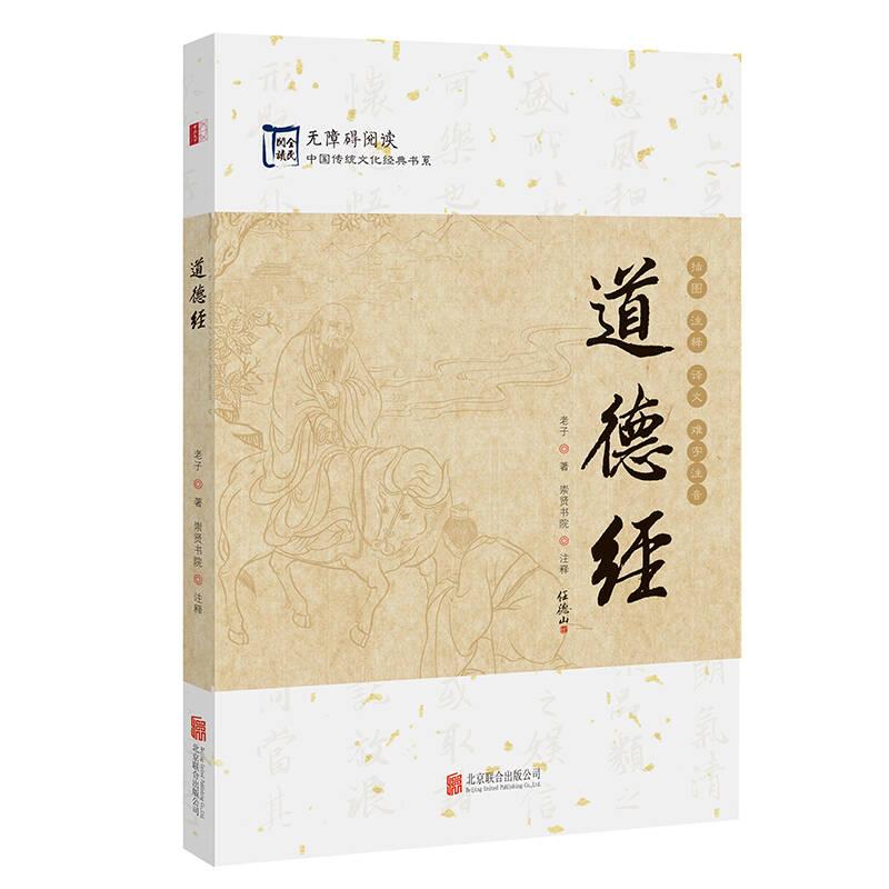中国传统文化经典:道德经