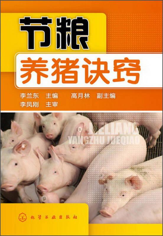 节粮养猪诀窍