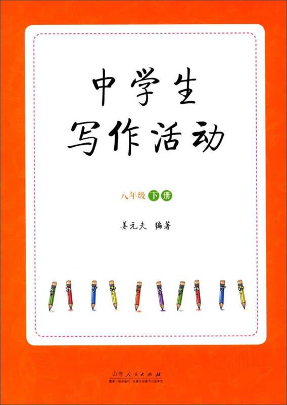 中学生写作活动(八年级下)