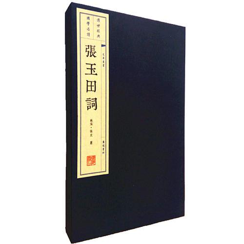 张玉田词(宣纸线装 1函2册 文华丛书系列)