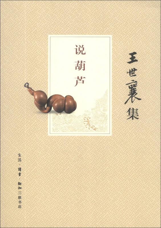 说葫芦(王世襄集)