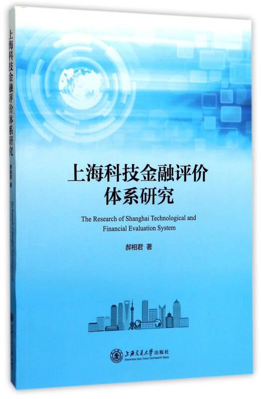 上海科技金融评价体系研究