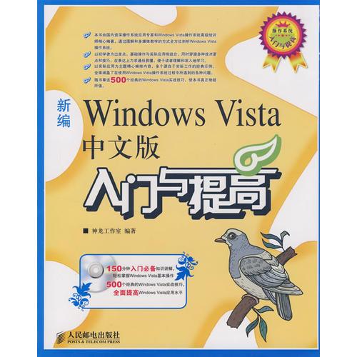 新编Windows Vista中文版入门与提高(1CD)