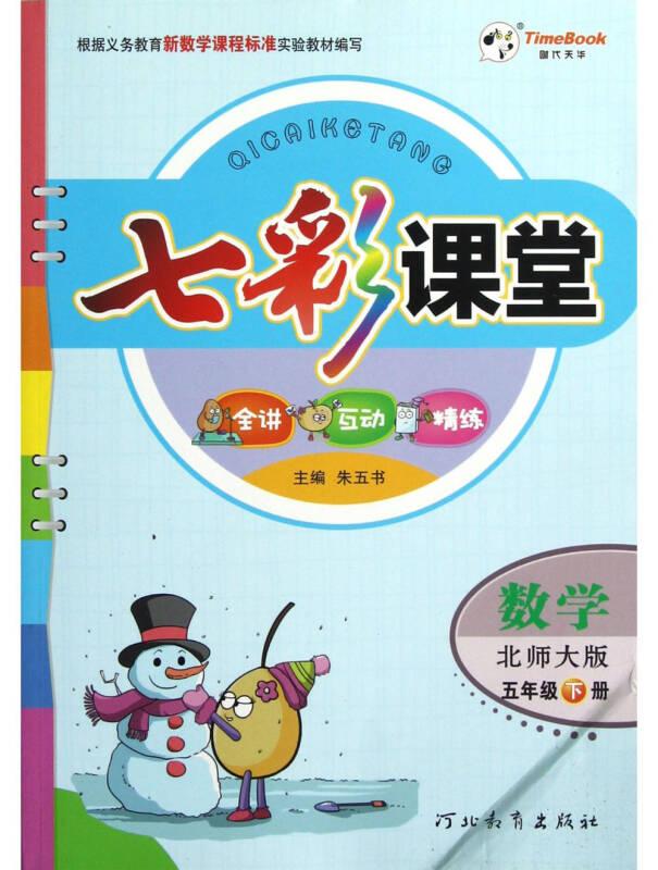 七彩课堂:数学(5年级下册·北师大版)