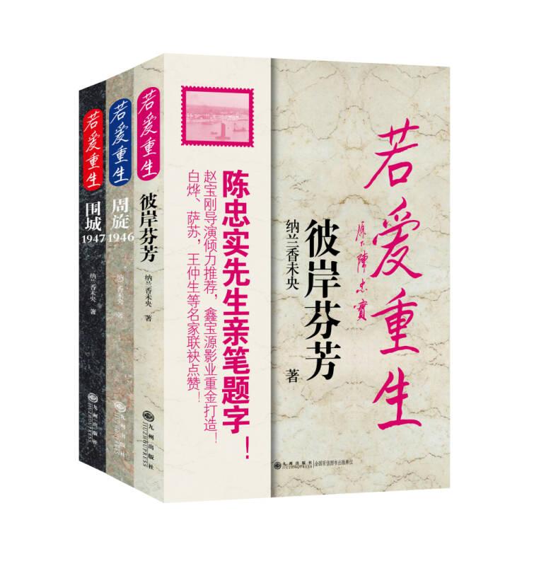 若爱重生(全三册)