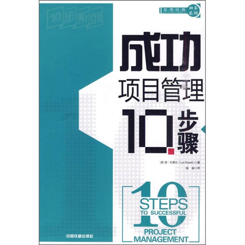 成功项目管理10步骤