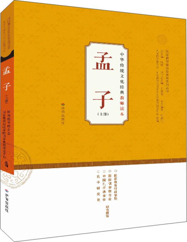 中华传统文化经典教师读本:孟子(上)