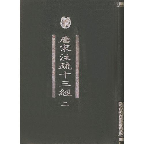 唐宋注疏十三经(全四册)
