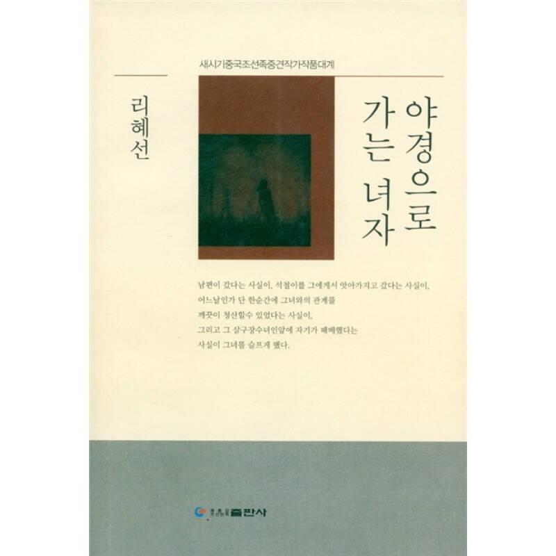 走向夜景的女人(朝鲜文)
