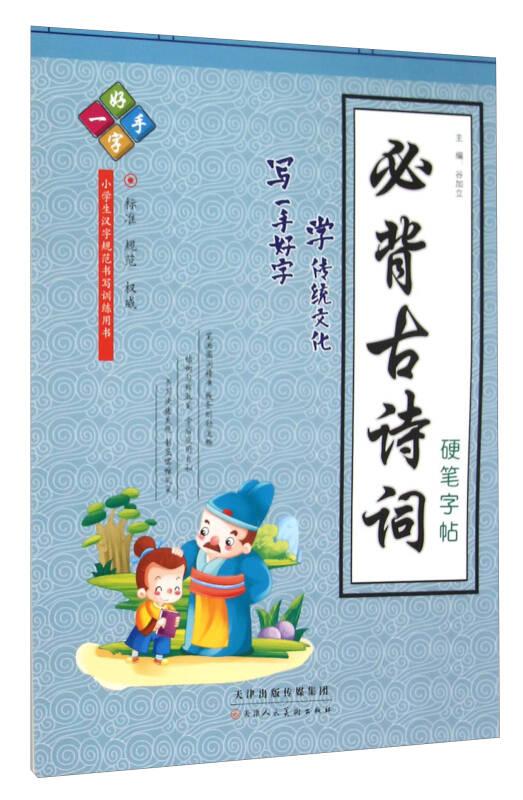 小学生汉字规范书写训练用书:必背古诗词硬笔字帖